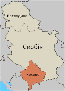 Косово у складі Сербії.png&filetimestamp=20080217153445&