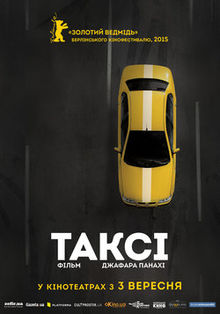 Taxi poster 2015.jpg