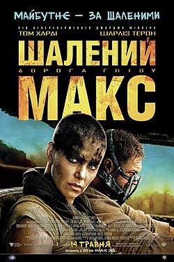 Шалений Макс 4: Дорога гніву (2015) українською