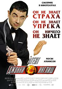 Johnny English.jpg