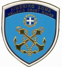 Hellenic Coast Guard Arms.png