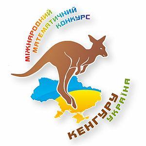 решебник кенгуру 2010