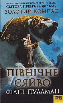 Northern Lights (novel) cover.jpg