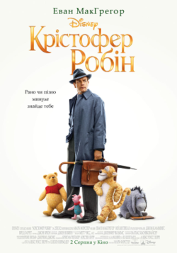 Christopher Robin Poster.png