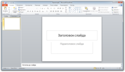 Microsoft PowerPoint 14 uk screenshot.png
