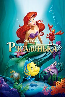 The Little Mermaid UKR.jpg