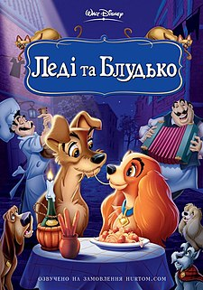 Lady and the tramp ukr.jpg