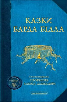 The Tales of Beedle the Bard UKR.jpg