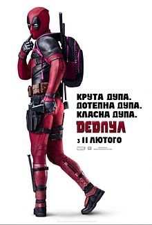 Deadpool logo.jpg