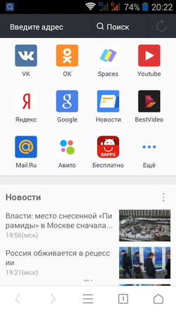 UC Browser на Android