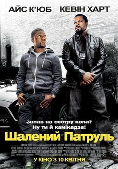 Ride Along UKR poster.jpg