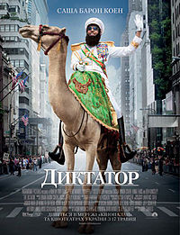 The Dictator Poster.jpg