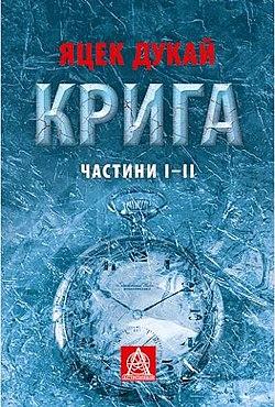 Обкладинка українського видання. Частини I-II 9094591c095ee