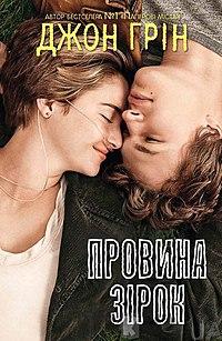Провина зірок - українське видання.jpg