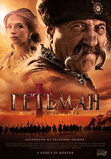 фільми історичні 2015 які вже вийшли смотреть онлайн