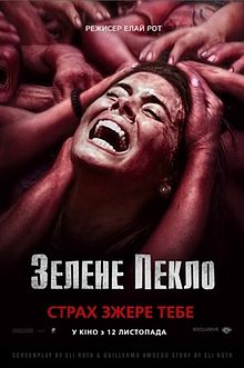 The Green Inferno poster.jpg