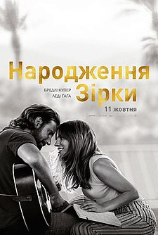 Astar is born poster.jpg