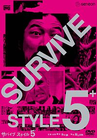 Survive-style-dvd-cover.jpg