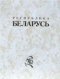 Республіка білорусь енциклопедія
