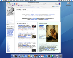 OmniWeb general screenshot.png
