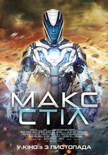 Макс Стил (плакат фильма) .jpeg
