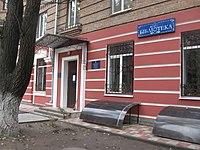 Центральна міська бібліотека ім. В. Г. Бєлінського.jpg