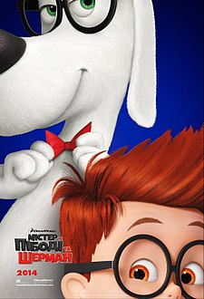 Mr. Peabody & Sherman.jpg