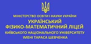 Український фізико математичний