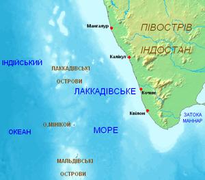 Лаккадівське море