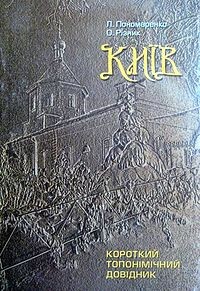 Kiev toponim 2003 cover.jpg