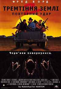 Tremors 2. Aftershocks.jpg