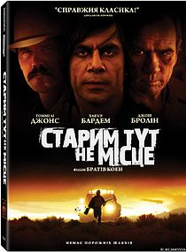 No country for old men 2007.jpg