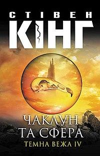 TheDarkTowerIV.jpg. Обкладинка українського видання. Автор a1a3c503c263f
