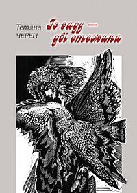 Iz-sadu-cover300.jpg