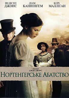 Northanger-abbey.jpg