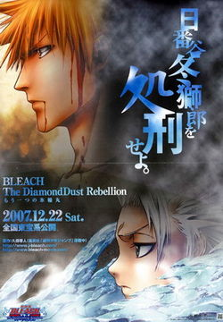 Bleach- The DiamondDust Rebellion.jpg
