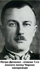 Петро Дяченко на початку 30-х років