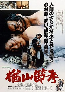 Narayama bushiko 1983 movie poster.jpg