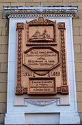 Memorial Plaque of Technics House.jpg