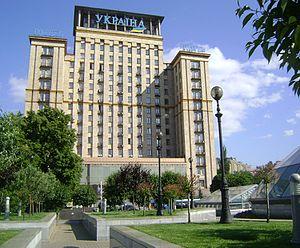 Готель україна 2009 рік