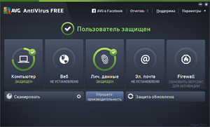 AVG AntiVirus FREE screen.png