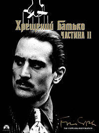 The-godfather-p2-ukr.jpg