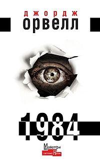Dzhordzh Orwell - 1984 (Ukrainian edition 3cf77e1f56581