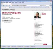 Знімок сайта з запитанням президенту