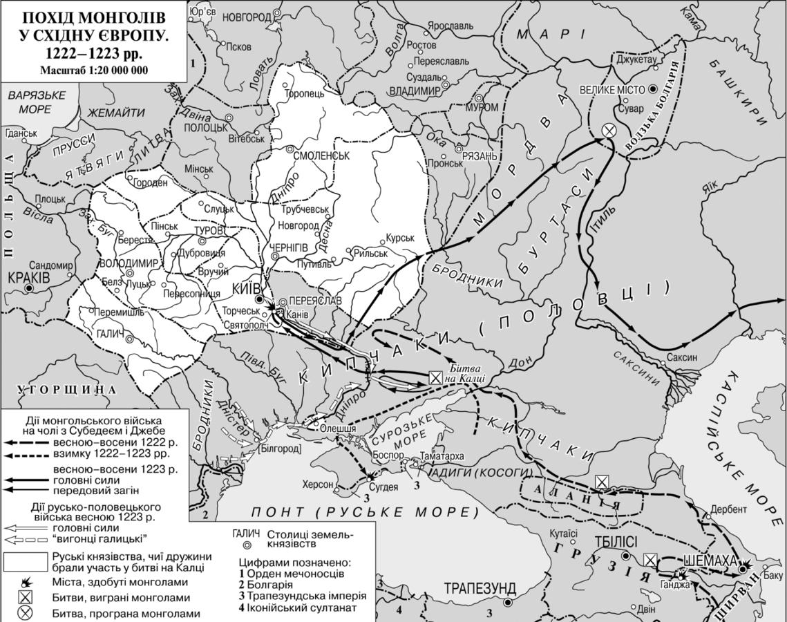Похід монголів у східну європу