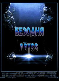 The-abyss-1989-poster.jpg