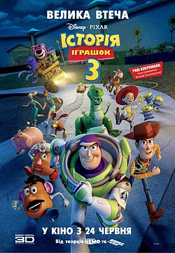 Toy story 3 2010 cinema poster ukr.jpg
