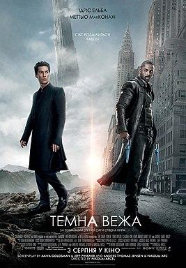 Темна Вежа (постер до фільму).jpg f701afce14e06