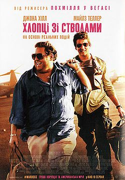 War Dogs (film).jpg