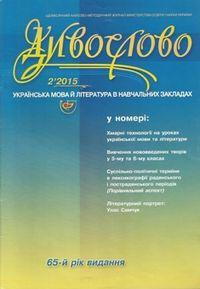 Українська література  Вікіпедія